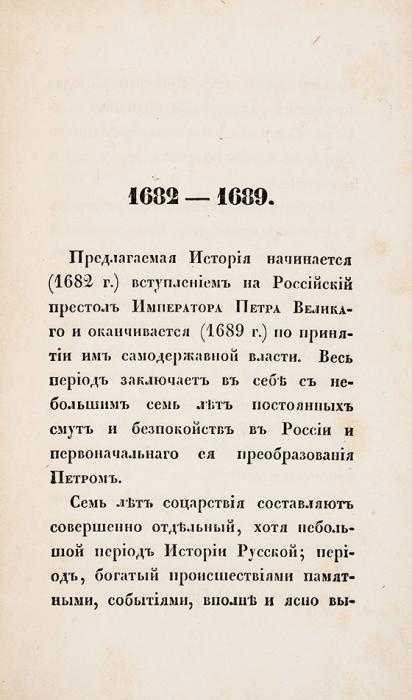 [Шакловитый казнен, Голицын выслан...] История соцарствия вРоссии с1682 по1689год, составленная поверным источникам. СПб.: Тип. К.Вингебера, 1837.