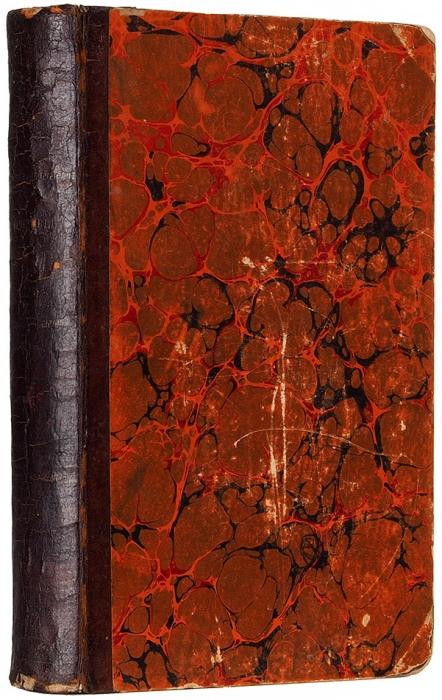 [Первое издание] Гоголь, Н.В. Похождения Чичикова, или Мертвые души. Т. 1. М.: ВУниверситетской тип., 1842.