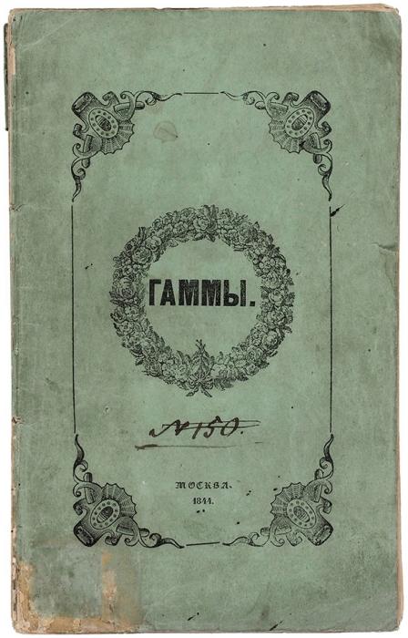 [Редчайший первый сборник стихов] Полонский, Я.П. Гаммы. Стихотворения Я.П. Полонского. М.: Тип. Н.Степанова, 1844.
