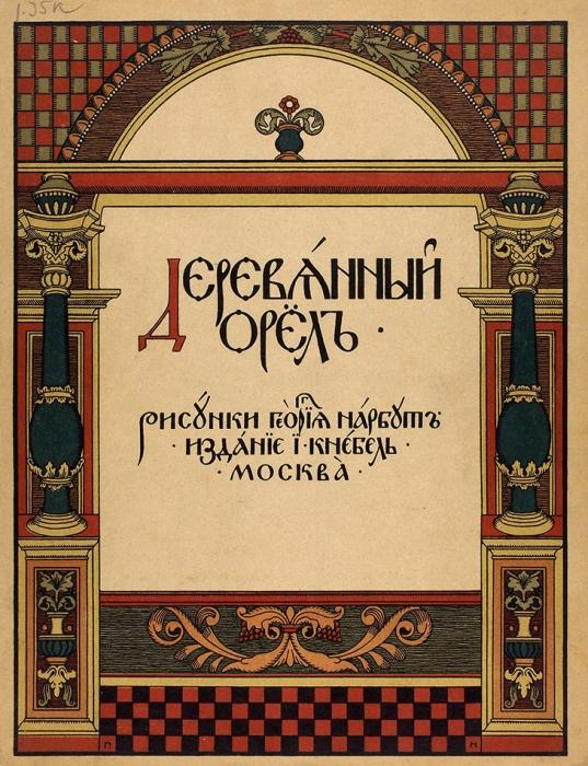 Деревянный орел/ рис. Г.Нарбута. М.: Издание И. Кнебель, [1909].