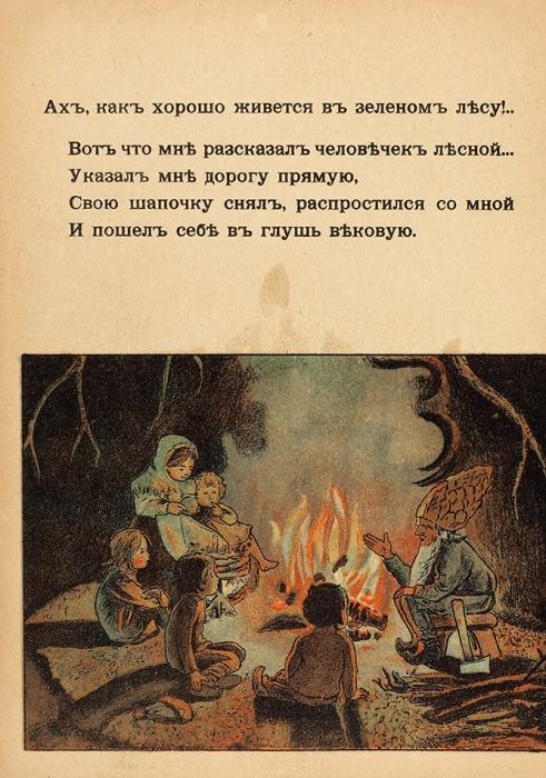 Лесовички/ текст Р.К., [рис. Э.Бесков]. Изд. И.Кнебель. М.: [Лит. Кейтель, 1910].