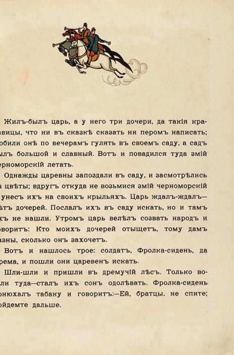 Фролка-сидень. Сказка/ срис. М.Лебедевой. М.: Изд. И.Н. Кнебель, [191-?].