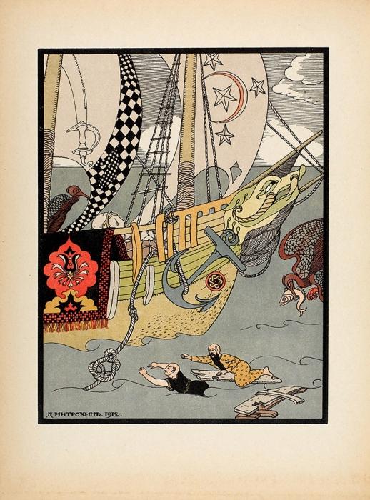 Гауф, В.Корабль-призрак/ рис. Д.Митрохина. М.: Издание И.Н. Кнебель, [1912].