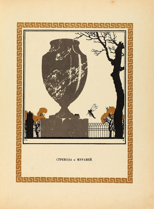 Крылов, И.Басни/ рис. Е.Нарбута. М.: Издание И. Кнебель, [1912].