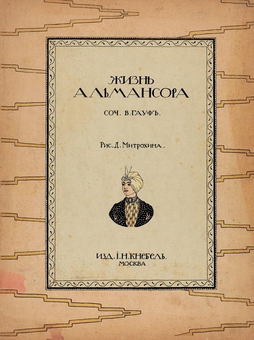 Гауф, В.Жизнь Альмансора/ худ. Д.Митрохин. М.: Изд. И.Кнебель, [1913].