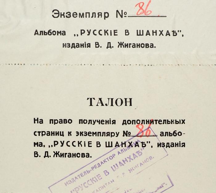 [Экземпляр №86с талоном] Жиганов, В.Д. Русские вШанхае. [Альбом]. Шанхай: Издание автора; Тип. издательства «Слово», 1936.