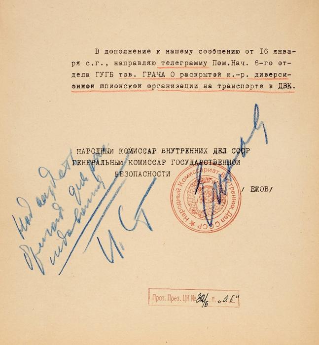 Автограф-резолюция И.В. Сталина намашинописном докладе Н.Н. Ежова (сего подписью) одиверсионной шпионской организации натранспорте вДВК от2января 1937г.