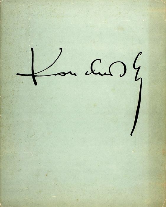 [Экземпляр «Недля продажи»] Кандинский. Гуашь, акварель, рисунки. [Kandinsky. Goaches, aquarelles, dessins. Нафр.яз.]. Paris: Rene Drouin, 1947.