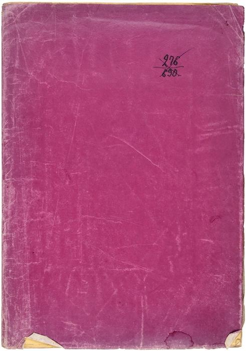 [Автограф ифотография автора] Мои воспоминания. Жизнь ислужение протоиерея Д.Г. Богоявленского, описанные имсамим. М.: Тип. Л.Ф. Снегирева.1880.