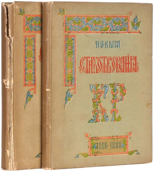 Два сборника стихотворений великого князя Константина Константиновича Романова.1889.