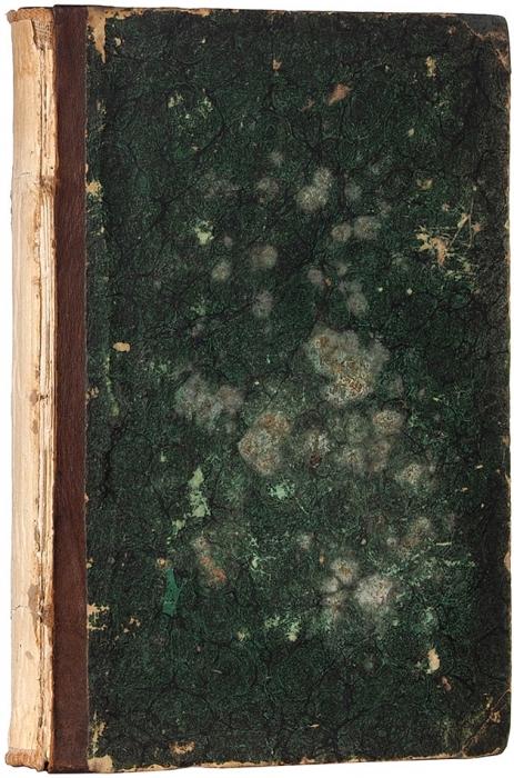Ростовский, Д.Алфавит духовный. 9-е изд. М.: ВСинод. тип., 1889.
