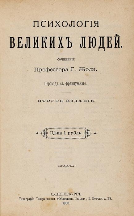 Жоли, А.Психология великих людей. 2-е изд. СПб.: Тип. Т-ва «Общественная польза», 1890.