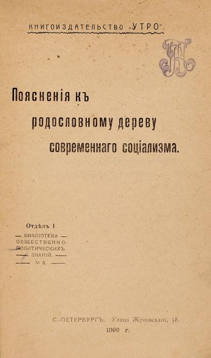 Пояснения кродословному дереву современного социализма. СПб.: Книгоизд-во «Утро», 1906.