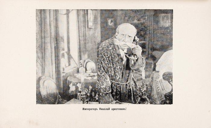 [При царе людей ссылали, высылали ивсе это творилось келейно] Павлов, И.Царские холопы. (Тайна русского двора). М.: Акционер, 1917.
