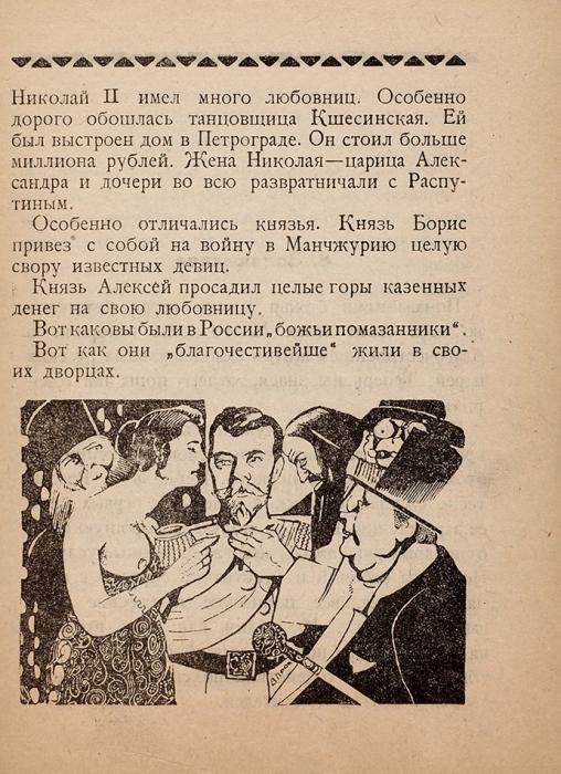 Помазанники божьи. М.: Красная новь, 1928.