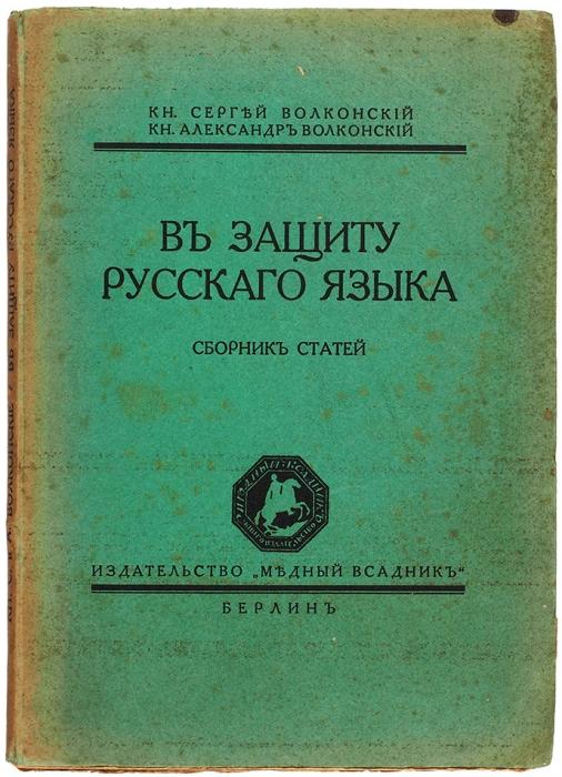 Волконский, С., Волконский, А. Взащиту русского языка. Сборник статей. Берлин: Медный всадник, [1928].
