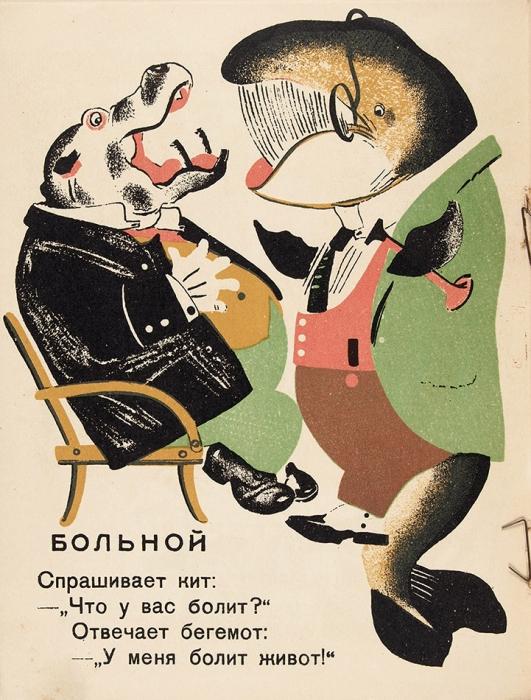 [«Буржуазный шик мещанских свинок»] Чуковский, К.Свинки/ рис. К.Рудакова. 3-е изд. М.; Л.: Радуга, 1929.