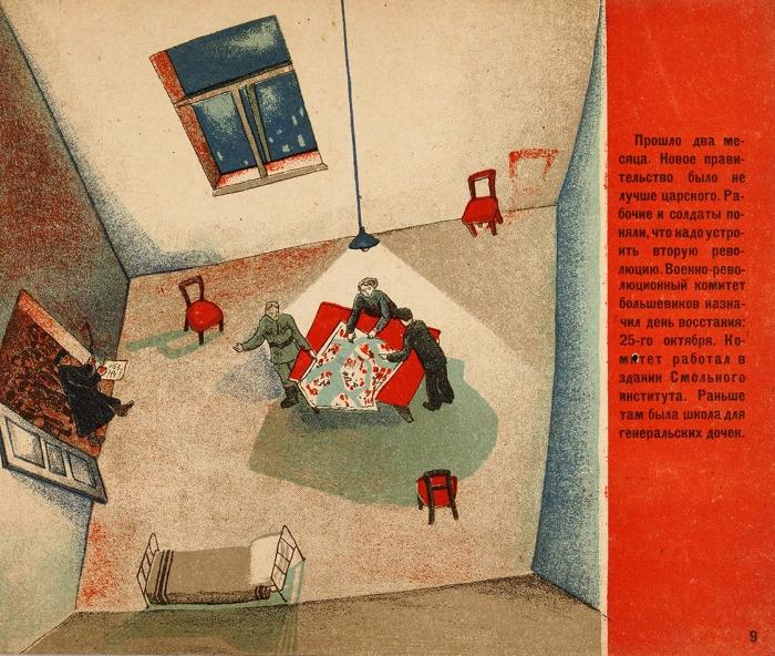 Как победила революция/ рисунки А.Порет. 2-е изд. М.: Госиздат, 1930.