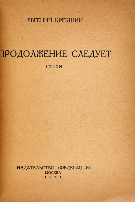 [Конструктивистская обложка] Крекшин, Е.Продолжение следует. Стихи/ обл. Дм. Бажанова. М.: Федерация, 1931.
