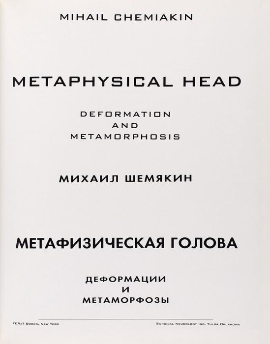 Шемякин, М.Метафизическая голова. Деформация иметаморфозы. [Нарус.иангл.яз.]. Нью-Йорк, 1994.