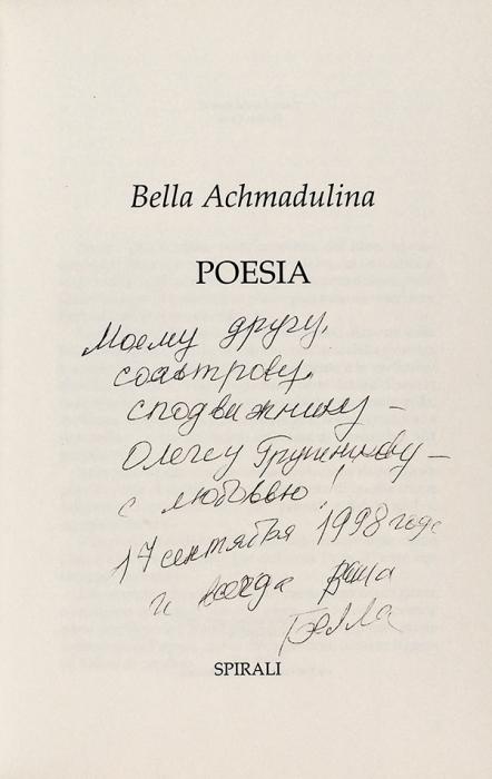 Ахмадулина, Б. [автограф] Поэзия. [Наитал.яз.]. Милан: Sperial, 1998.