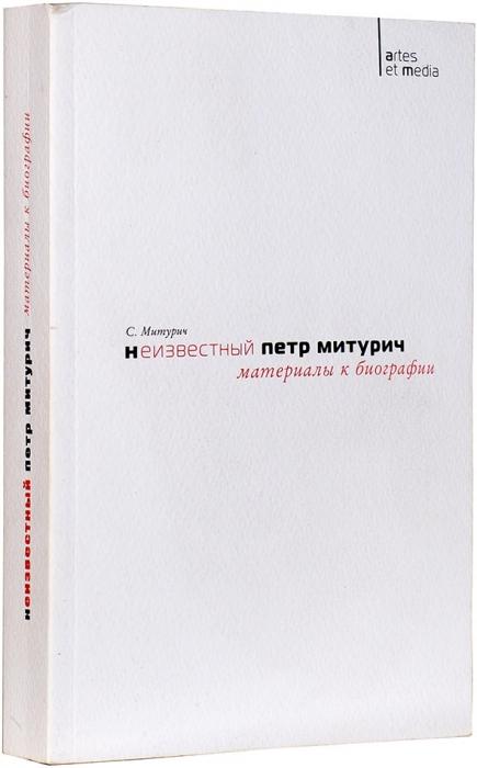 Митурич, С.Неизвестный Петр Митурич: материалы кбиографии. М.: Три квадрата, 2008.