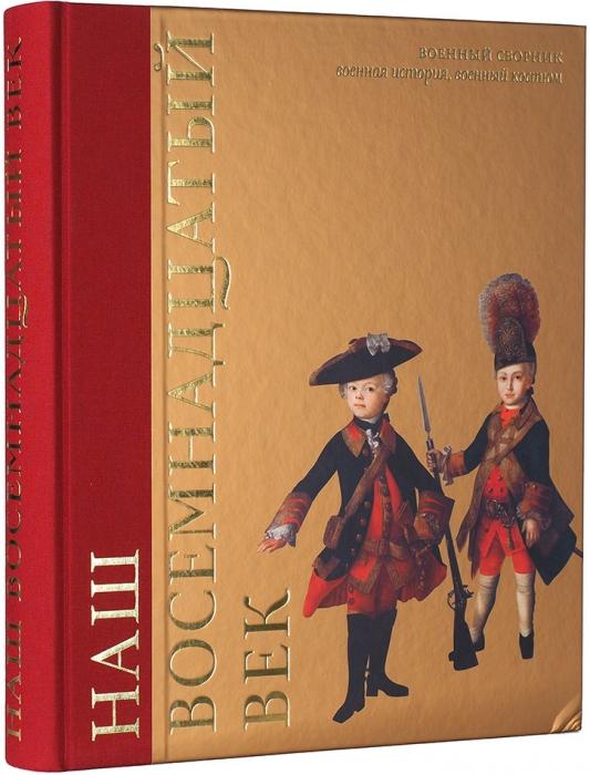 Наш восемнадцатый век: военный сборник. М.: Арт-Волхонка, 2014.