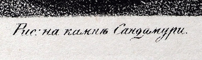 [Собрание Л. Кропивницкого] Сандомури Александр Иванович (1795–1833) соригинала Кипренского Ореста Адамовича (1782–1836) «Портрет А. Шишмарева». 1827. Бумага, литография, 49,5x33,2см.