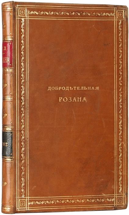 Лазаревич, В.Добродетельная Розана/ соч. В.Л. СПб.: Тип. Арт.иинж. кадет. корпуса], 1782.
