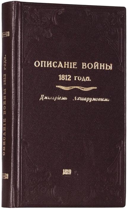 Ахшарумов, Д.Описание войны 1812года. СПб.: ВТип. В.Плавильщикова, 1819.