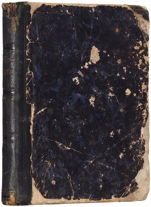 Юнг, Ш.-М. Графиня Катя. Роман для детей автора «The heir ofRedclyffe»/ пер.сангл. М.: Тип. П.Бахтеева, 1866.
