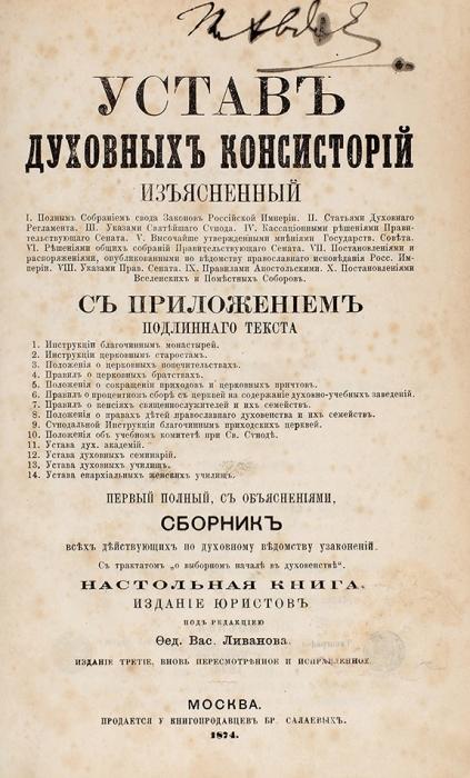 Устав духовных консисторий/ под ред. В.Ливанова. 3-е изд., доп. М.: Тип. Т.Рис, 1874.