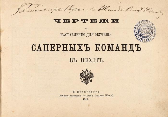 Чертежи кнаставлению для обучения саперных команд впехоте. СПб.: Военная тип., 1883.