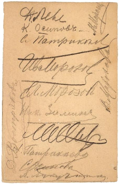 Меню обеда, состоявшегося 19января 1898 года при участии знатных особ. Скороп. С.Рубинштейн, 1898.