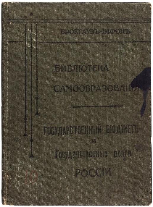 В.В. [Воронцов, В.П.] Государственный бюджет игосударственные долги России. СПб., 1908.