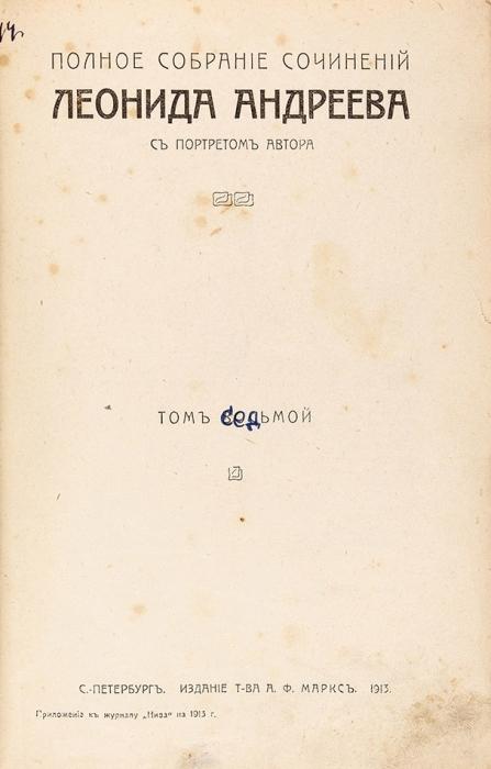Полное собрание сочинений Леонида Андреева. Спортретом автора. В8т. Т. 1-8. СПб.: Издание Т-ва А.Ф. Маркс; Артистическое заведение Т-ва А.Ф. Маркс, 1913.