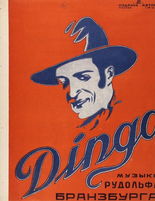 [Ноты] Dingo. Вальс-бостон/ муз. Р.Бранзбурга, худ. [Е.Гольштейн]. М.: Издание автора; Нотопечатня «Гиза», [1926].