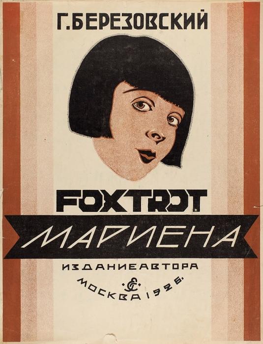 [Ноты] Мариена: фокстрот/ муз. Г.А. Березовский, худ. [Е.Гольштейн]. М.: Издание автора; Нотопечатня «Гиза», 1926.