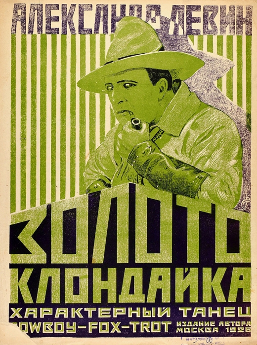 [Ноты] Золото Клондайка: характерный танец (Cowboy foxtrot)/ муз. А.Левина, худ. [Е.Гольштейн]. М.: Издание автора; Нотопечатня «Гиза», 1926.