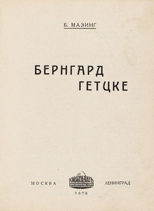 Лот изчетырех изданий, выпущенных советскими издательствами «Кинопечать» и«Теа-кино-печать». М.; Л.: «Кинопечать»; «Теа-Кино-Печать»; Тип.им.т. Бухарина; Тип. изд. С.-З. Промбюро ВСНХ, 1926-1929.