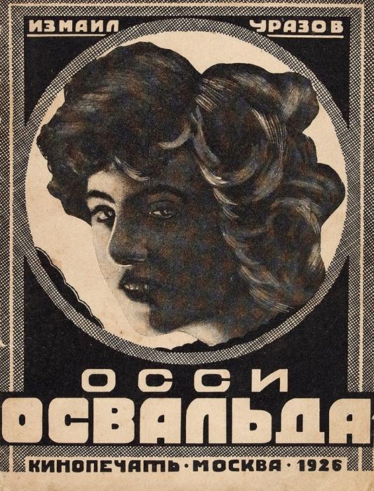 [Минин сПрисциллой Дин иОсси Освальд] Лот изтрех изданий, выпущенных советскими издательствами «Кинопечать» и«Теа-кино-печать». М.; Л.: «Кинопечать»; «Теа-Кино-Печать», 1926-1928.