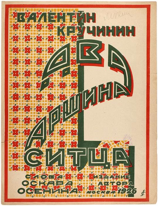 Ноты: Два аршина ситца/ муз. В.Кручинина, сл. О.Осенина. М.: Издание автора, 1926.