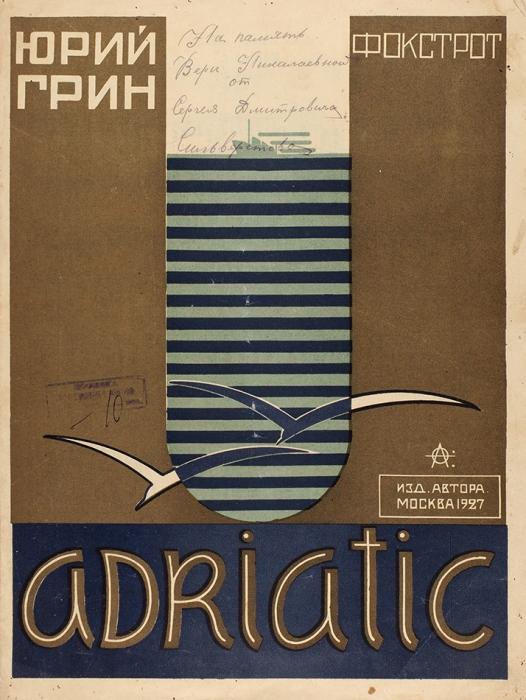 [Ноты] Adriatic. Foxtrot/ муз. Ю.Грин, худ. [А.Фролов]. М.: Издание автора; Нотопечатня «Гиза», 1927.