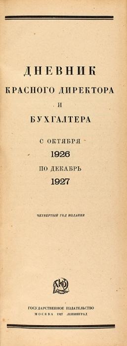 Дневник красного директора ибухгалтера соктября 1926 подекабрь 1927. М.; Л.: ГИЗ, 1927.