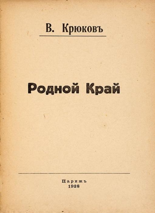 Крюков, В.Родной край. Париж: Тип. Л.Березняка, 1928.