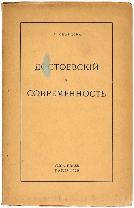 Скобцева (Кузьмина-Караваева), Е.Достоевский исовременность. Париж: Ymca-press, 1929.