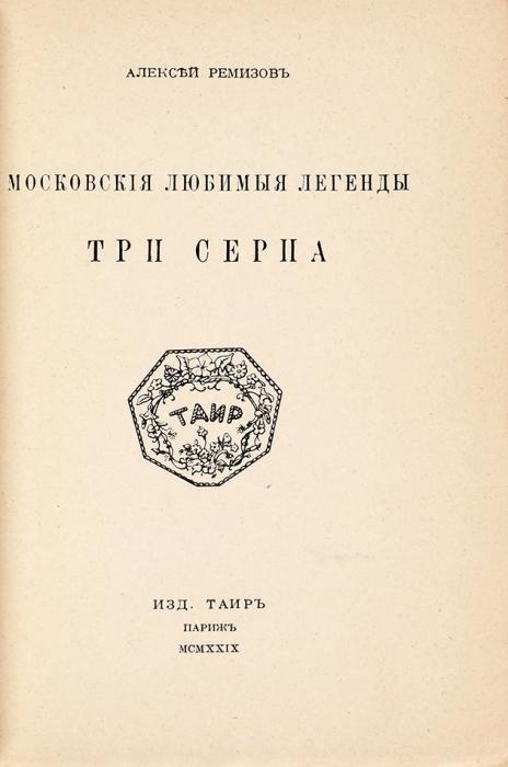 Ремизов, А.Московские любимые легенды. Три серпа. [В2т. Т. 1]. Париж: Таир, 1929.