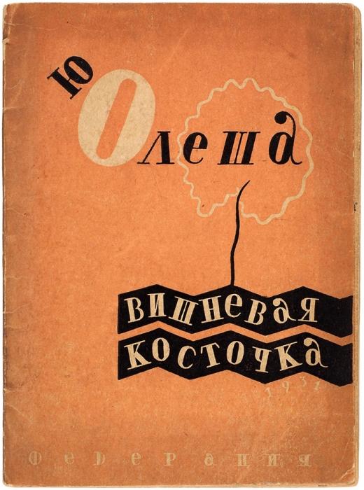 [Сучетом адресата автографа— уникальный экземпляр] Олеша, Ю. [автограф В.Катаеву] Вишневая косточка/ обл. В.Роскина. М.: Федерация, 1931.