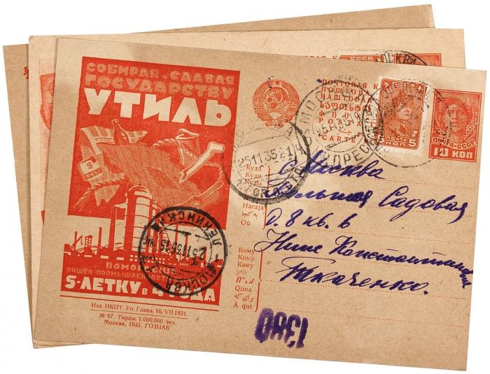 Три открытых письма ссоветской рекламой. М., Гознак, 1931, 1932.