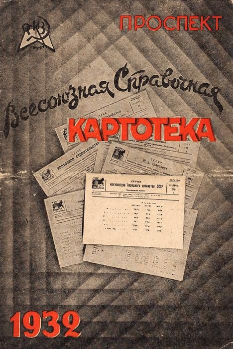 Всесоюзная справочная картотека. Проспект. [М.]: ГИЗ, 1932.